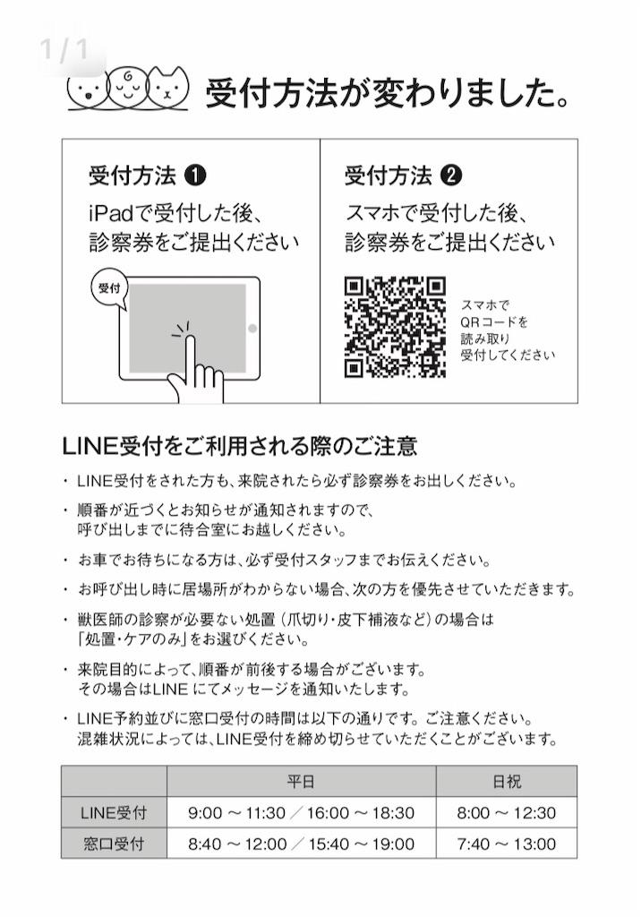 f:id:iroha-vet:20210313044320j:image