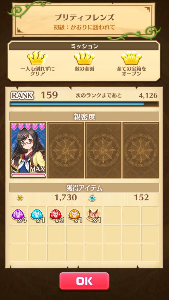 f:id:iroha_dayo:20160624230007p:plain