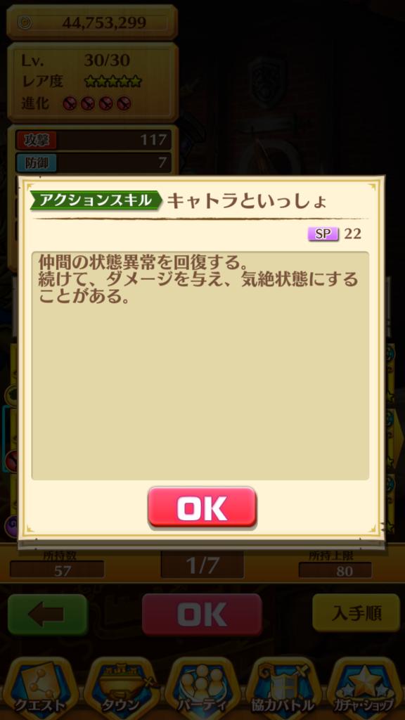 f:id:iroha_dayo:20160624235748p:plain