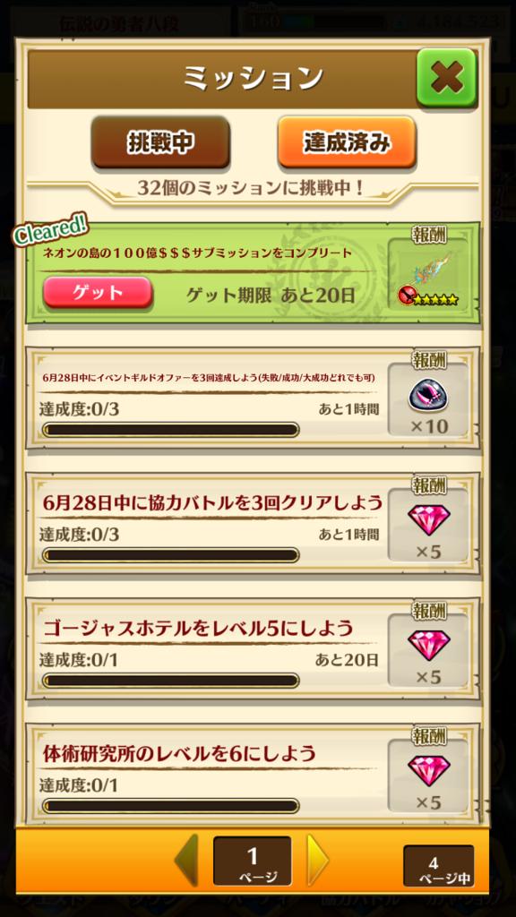 f:id:iroha_dayo:20160629194457p:plain