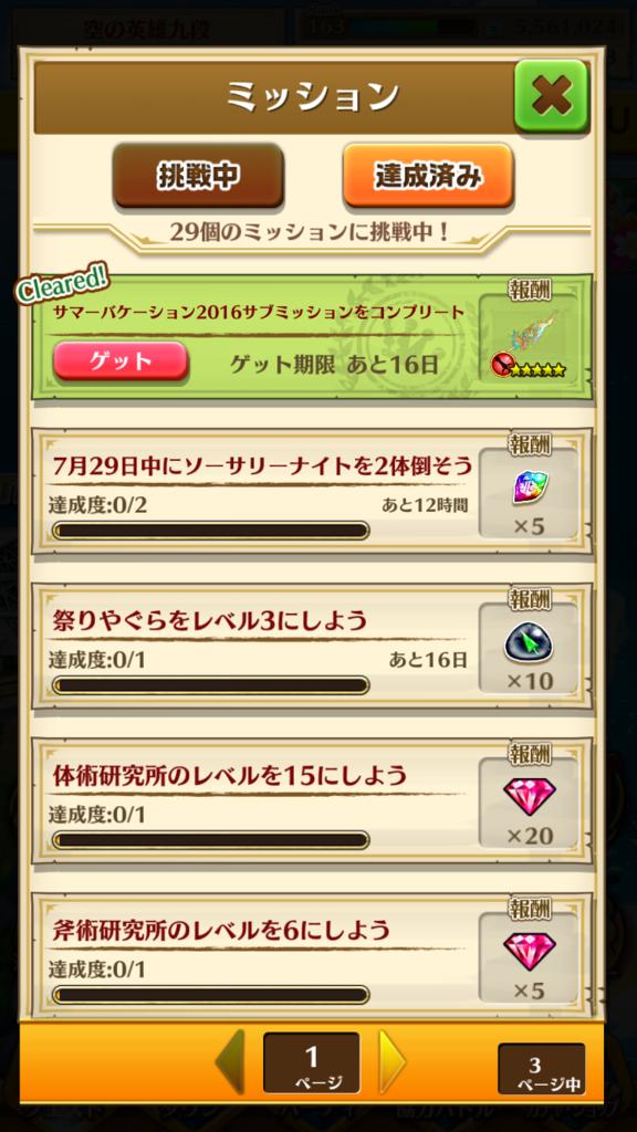 f:id:iroha_dayo:20160730033941p:plain