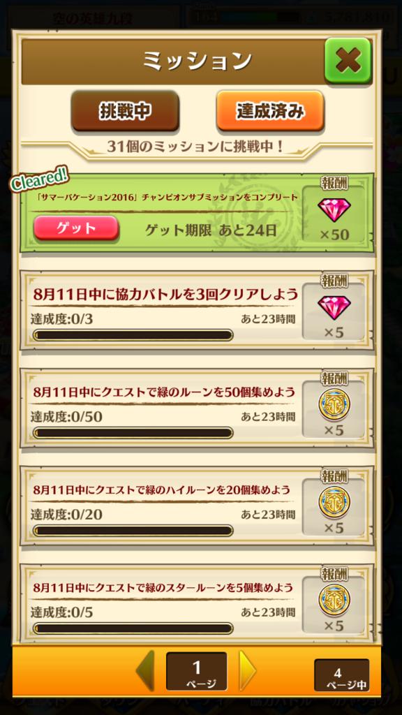 f:id:iroha_dayo:20160811163305p:plain