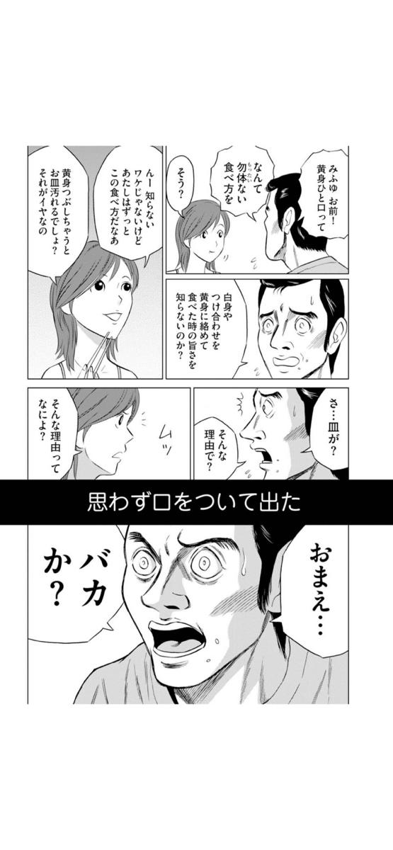 「おまえ・・・バカか?」目玉焼きの黄身 いつつぶす? 1 (ビームコミックス)