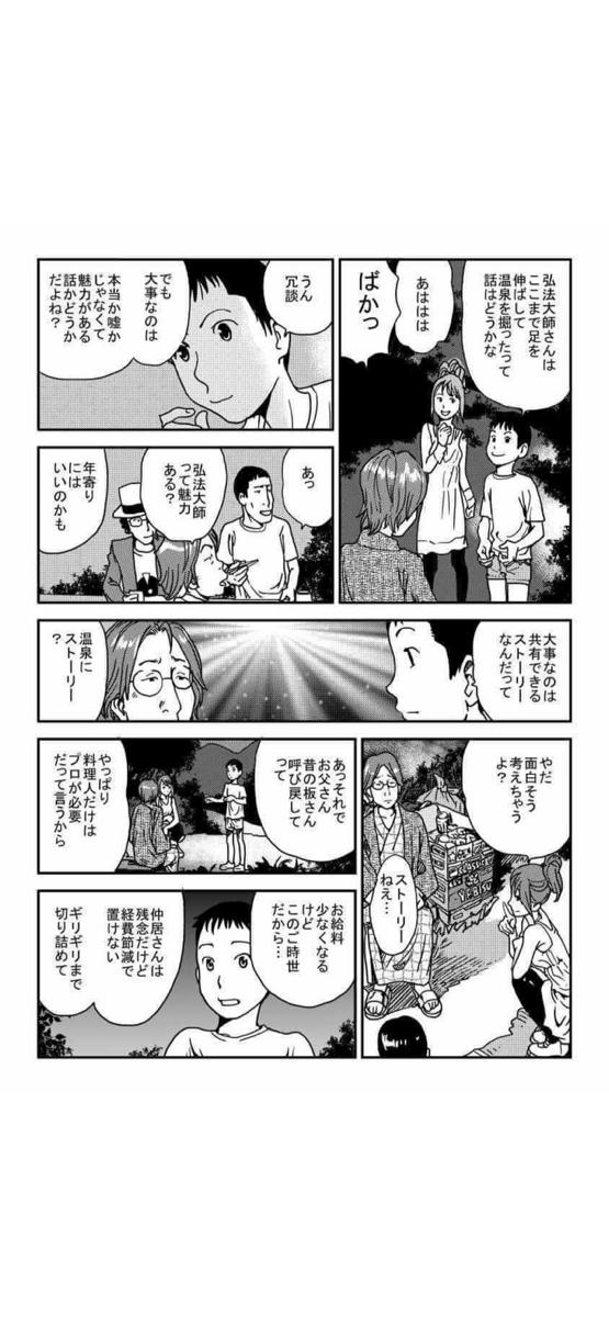 「大事なのは共有できるストーリー」限界集落(ギリギリ)温泉第二巻