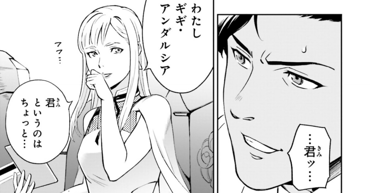 「君というのはちょっと・・・」|機動戦士ガンダム 閃光のハサウェイ(1) (角川コミックス・エース) より