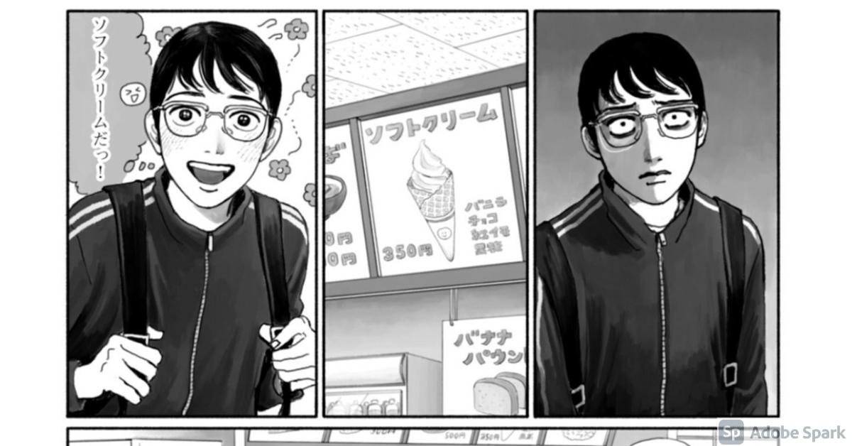 「ソフトクリームだっ!」|一度は言ってみたいセリフ(いちセリ)|夢中さ、きみに。 (ビームコミックス) より