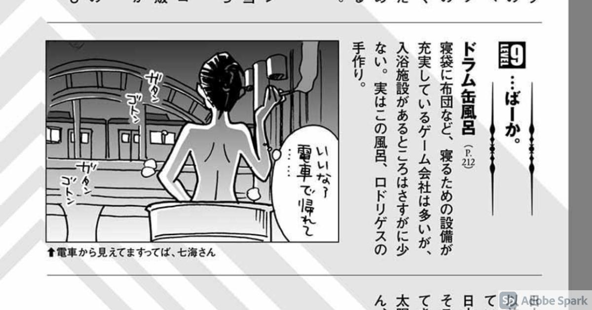 「いいなァ電車で帰れて……」 | 一度は言ってみたいセリフ(いちセリ) | 東京トイボックス(1) (スタジオG3) より