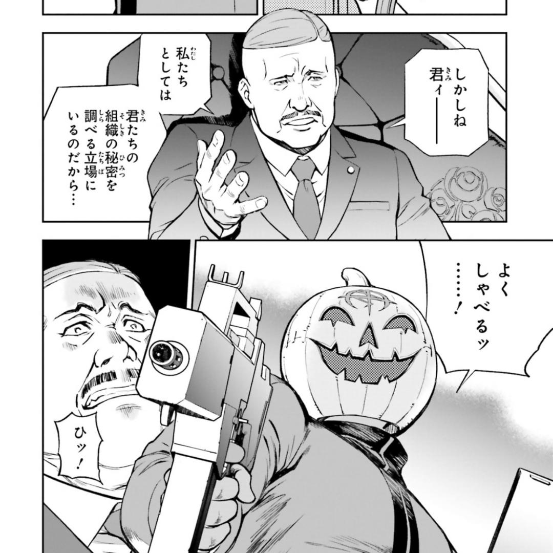 「よくしゃべるッ……!」   一度は言ってみたいセリフ(いちセリ)   機動戦士ガンダム 閃光のハサウェイ(1) (角川コミックス・エース) より