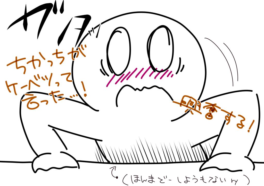 f:id:irohamane:20171013192809j:plain