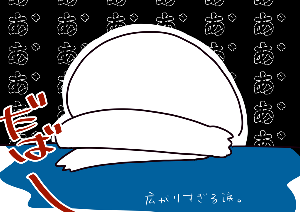 f:id:irohamane:20171013192907j:plain