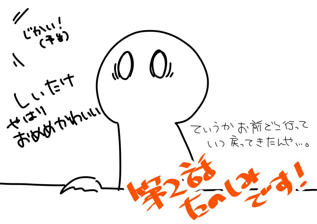 f:id:irohamane:20171013193229j:plain