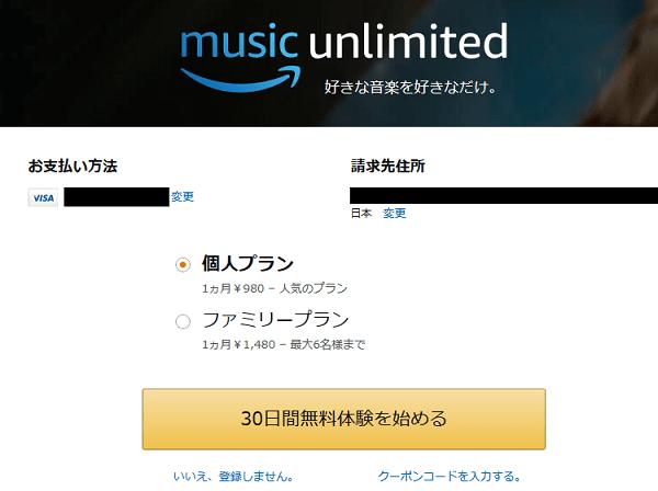 Amazon music unlimited30日無料体験プラン選択