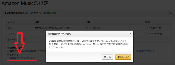 Amazon music unlimitedの会員登録をキャンセルする