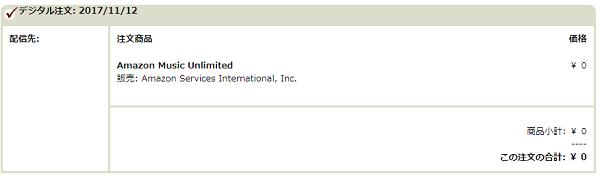 Amazon Music Unlimited無料体験ではもちろん課金されることはない