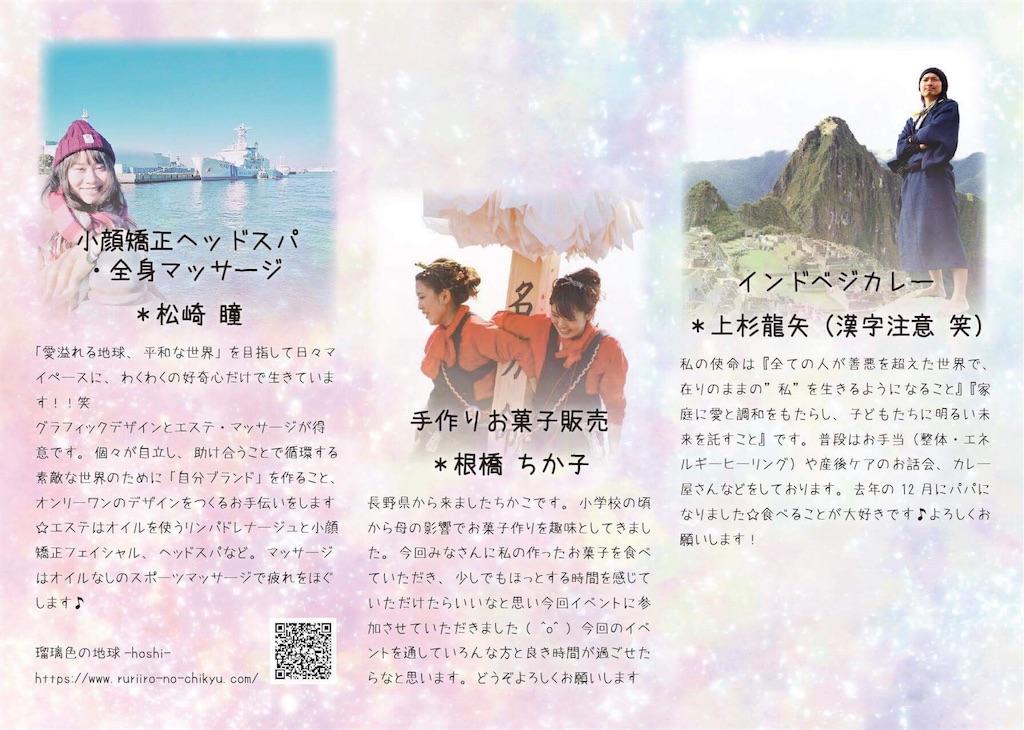 f:id:irohanihoheto-shinobi1105:20170224143209j:image