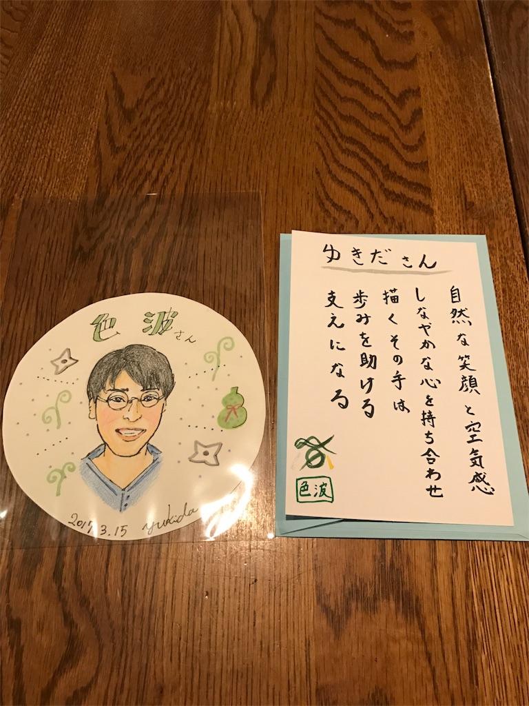 f:id:irohanihoheto-shinobi1105:20170316002747j:image