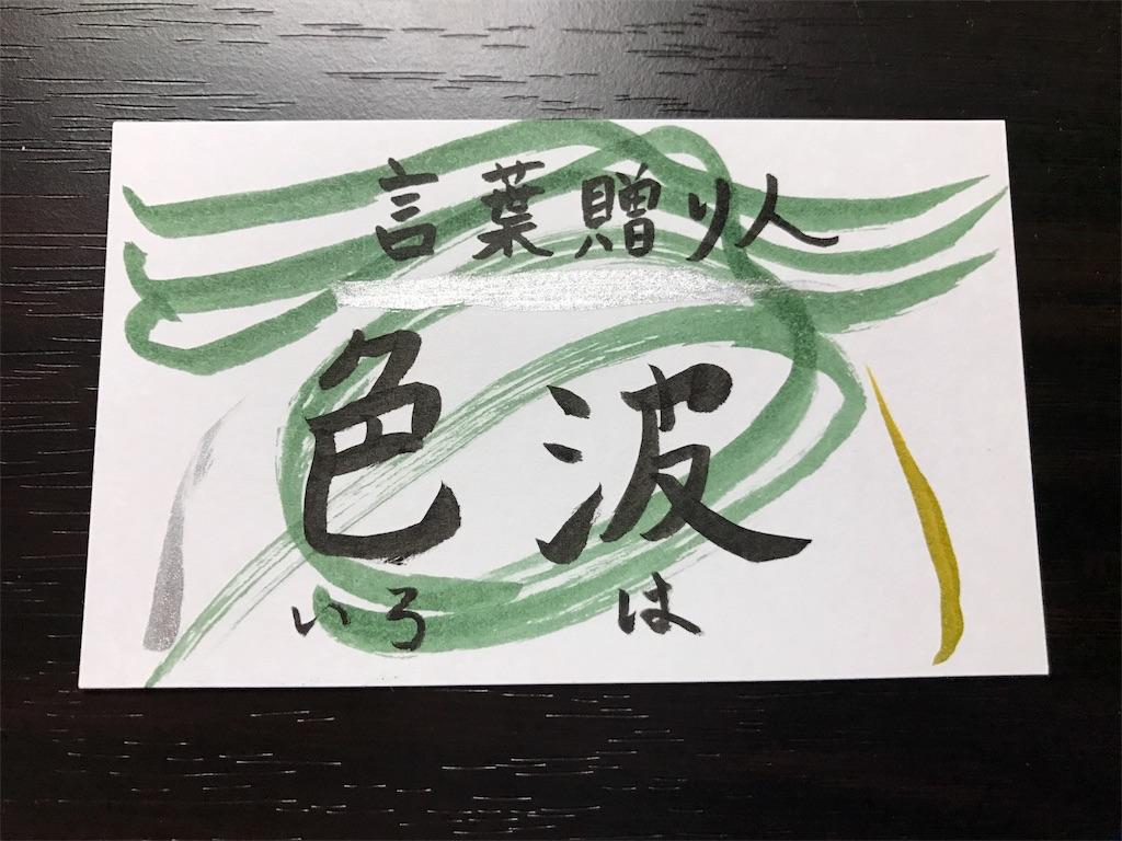 f:id:irohanihoheto-shinobi1105:20170322015453j:image