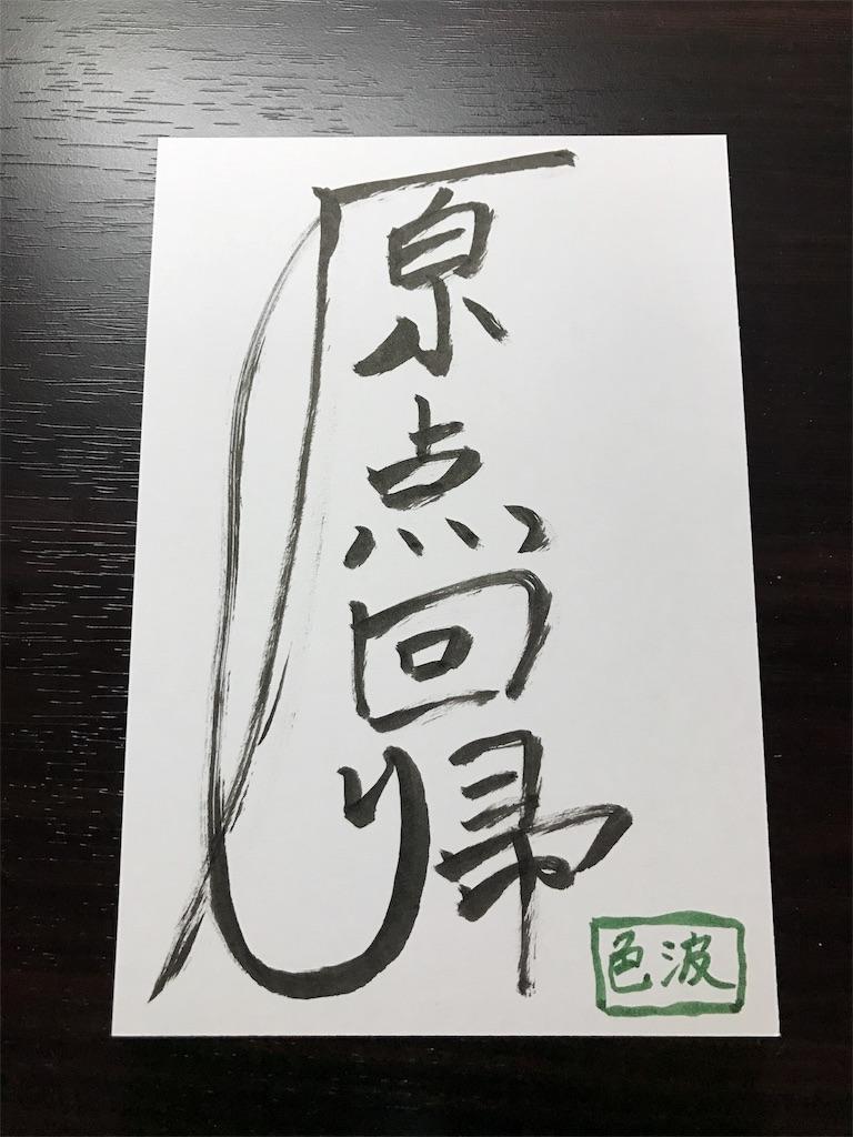 f:id:irohanihoheto-shinobi1105:20170324233816j:image