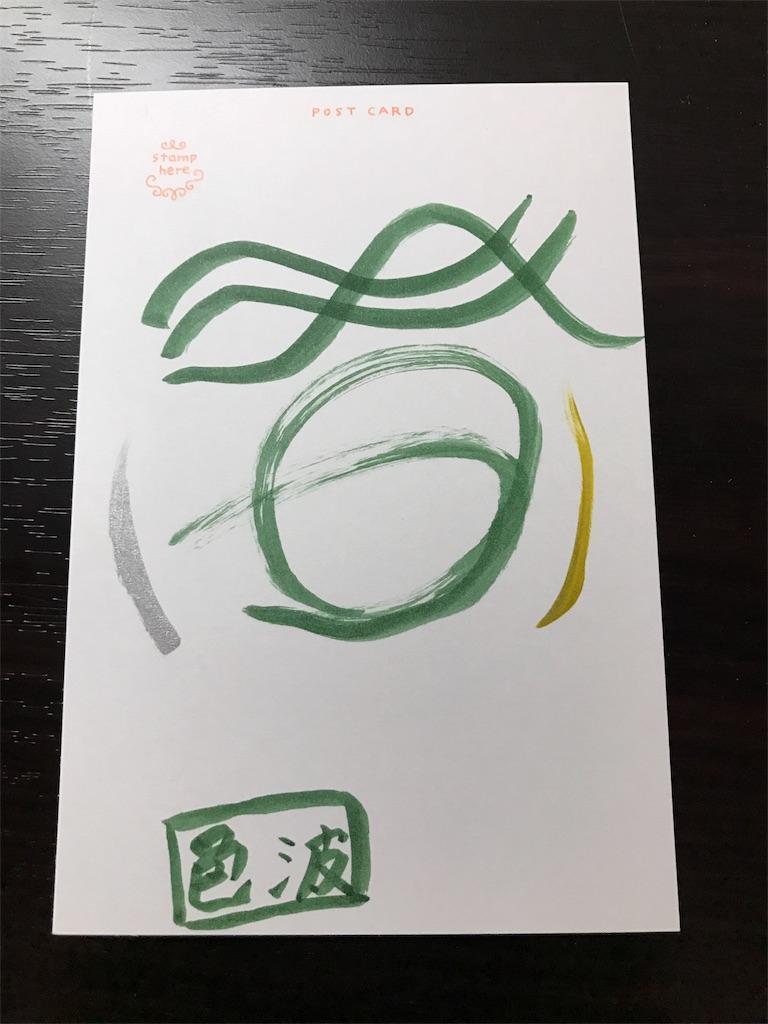 f:id:irohanihoheto-shinobi1105:20170324234009j:image
