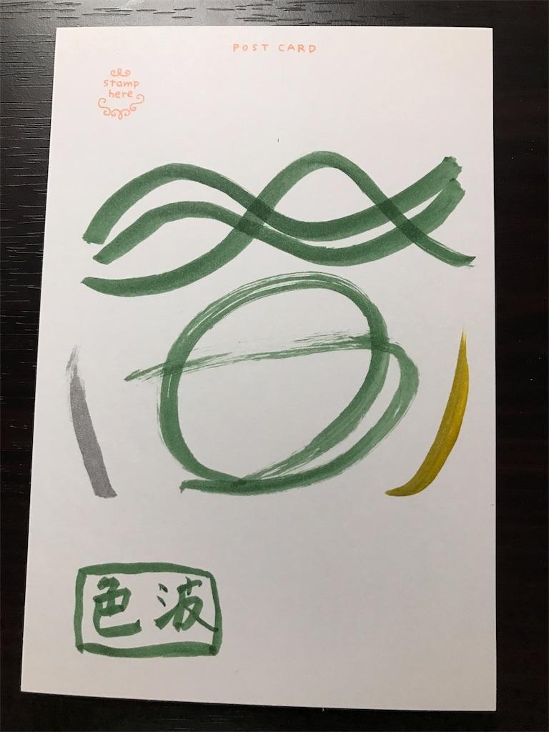 f:id:irohanihoheto-shinobi1105:20170325222743j:image