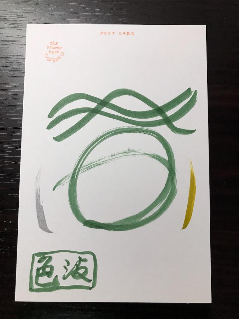 f:id:irohanihoheto-shinobi1105:20170328000328j:image
