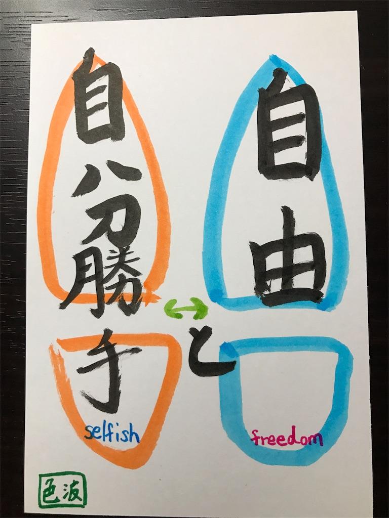 f:id:irohanihoheto-shinobi1105:20170413003332j:image