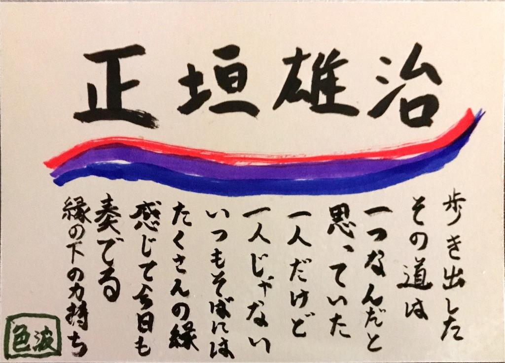 f:id:irohanihoheto-shinobi1105:20171101084315j:image