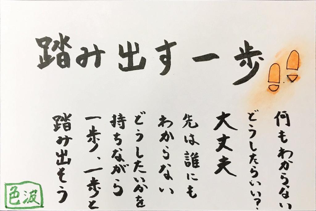 f:id:irohanihoheto-shinobi1105:20171107122521j:image