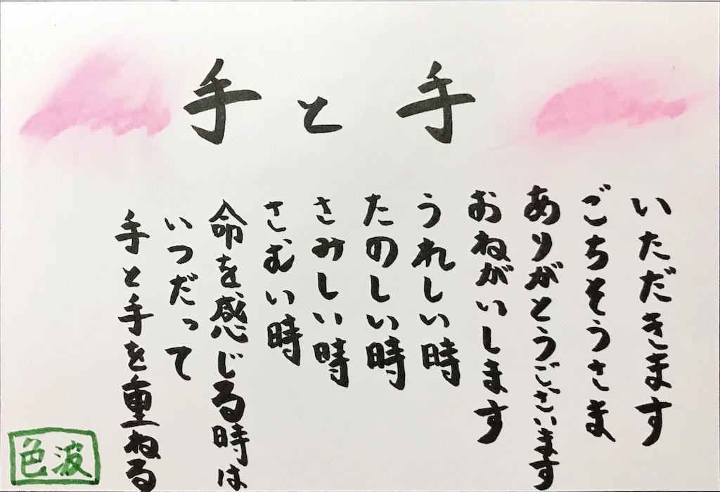 f:id:irohanihoheto-shinobi1105:20171107122554j:image