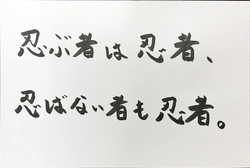 f:id:irohanihoheto-shinobi1105:20171112220620j:image