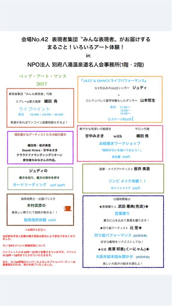 f:id:irohanihoheto-shinobi1105:20171122171958p:image