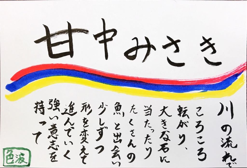 f:id:irohanihoheto-shinobi1105:20171126163550j:image
