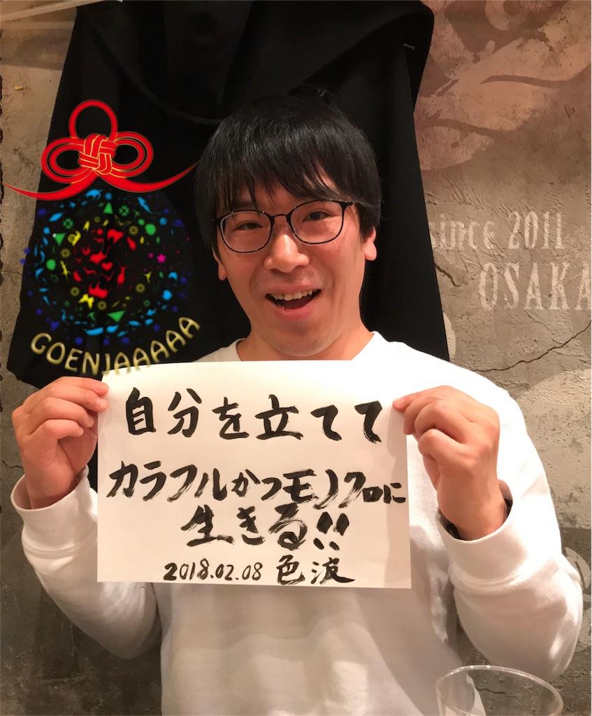 f:id:irohanihoheto-shinobi1105:20180210161916j:image