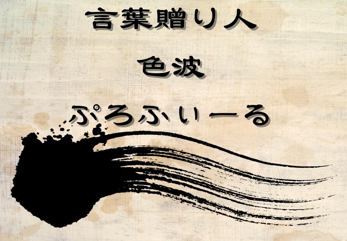 f:id:irohanihoheto-shinobi1105:20190427161637j:plain