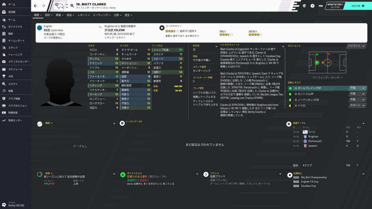 f:id:irohasesun-fm-foot:20200913160611p:plain