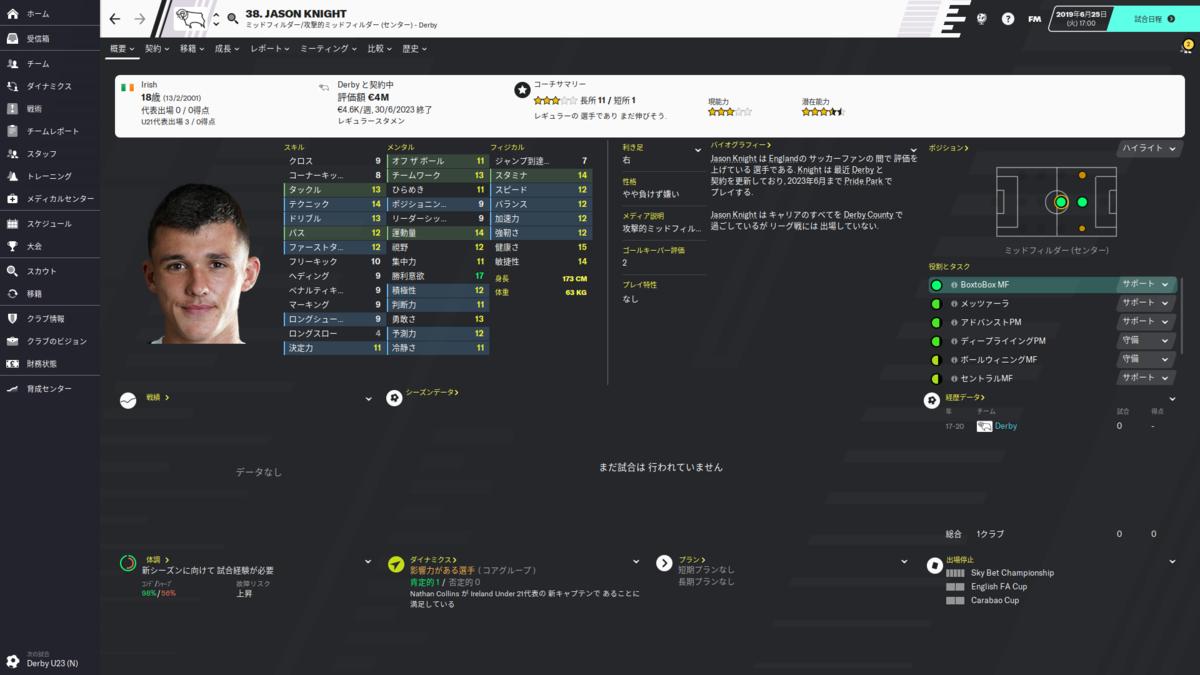f:id:irohasesun-fm-foot:20200914170446p:plain