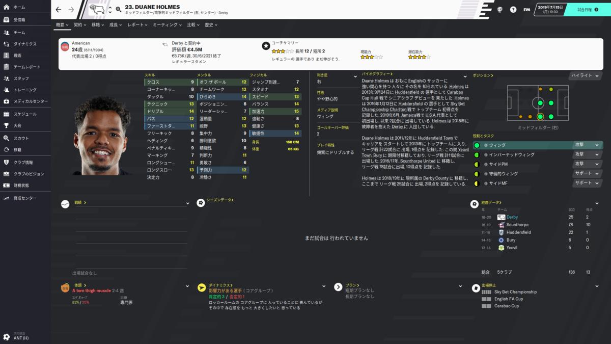 f:id:irohasesun-fm-foot:20200915172036p:plain