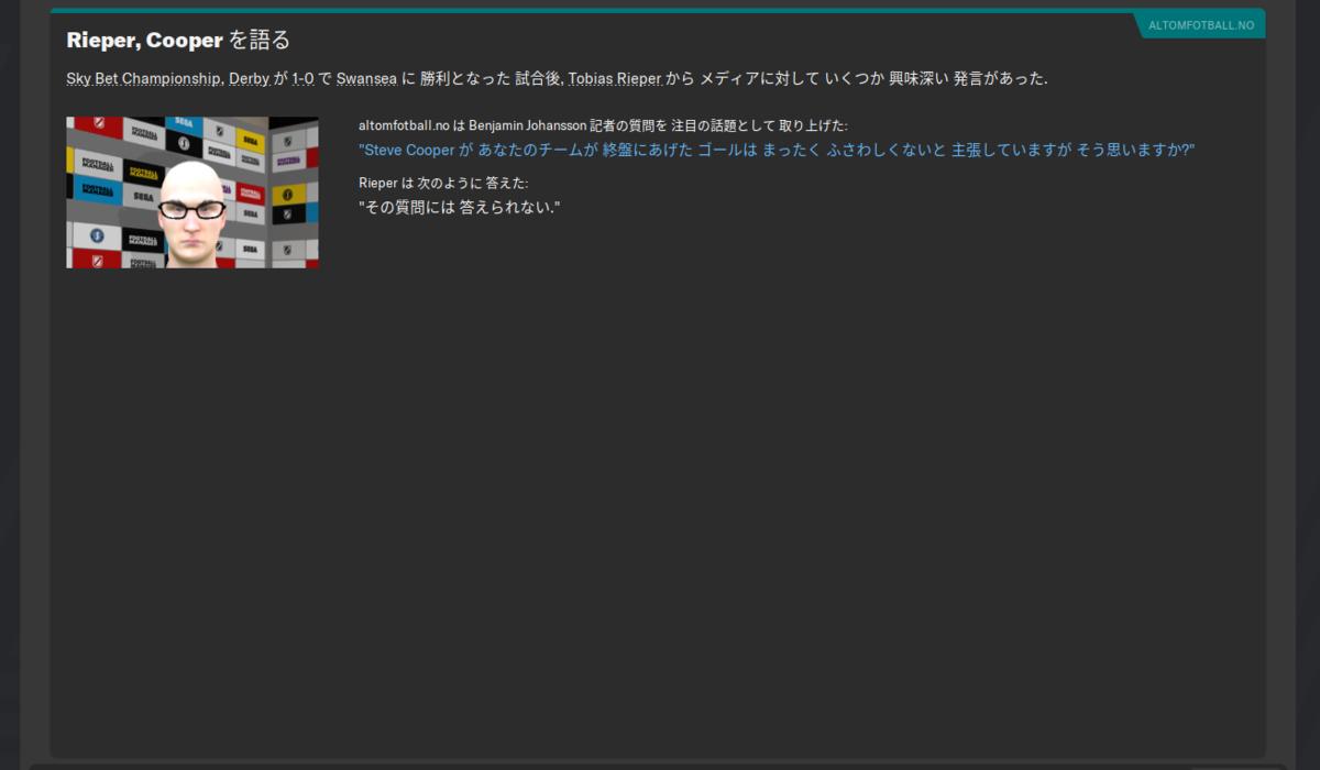 f:id:irohasesun-fm-foot:20200919043822p:plain