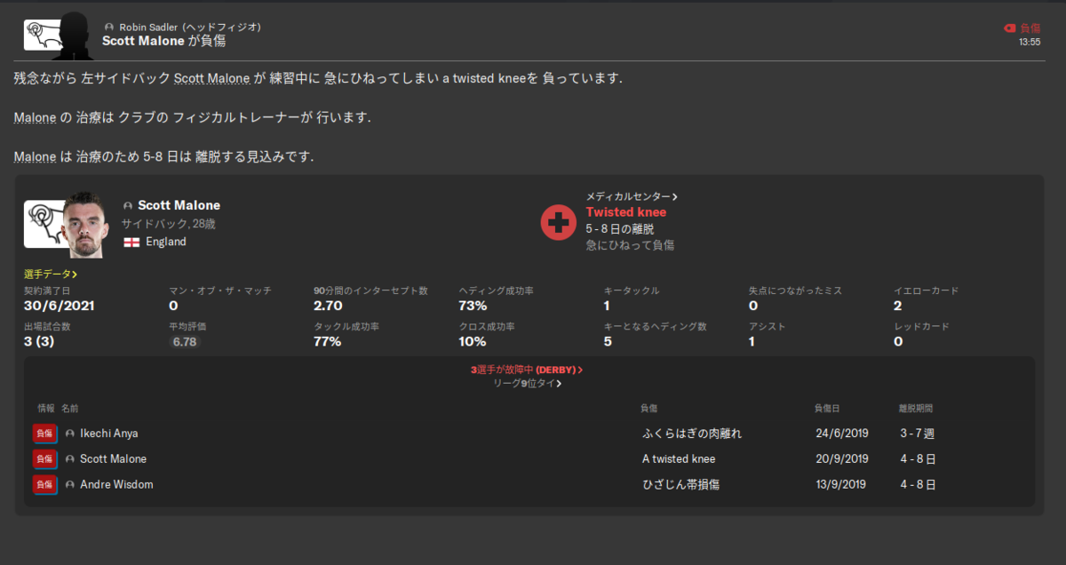 f:id:irohasesun-fm-foot:20200923143544p:plain