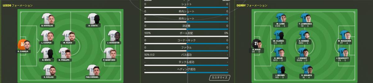 f:id:irohasesun-fm-foot:20200923145049p:plain