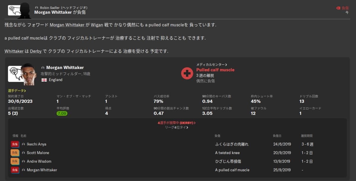 f:id:irohasesun-fm-foot:20200925162800p:plain
