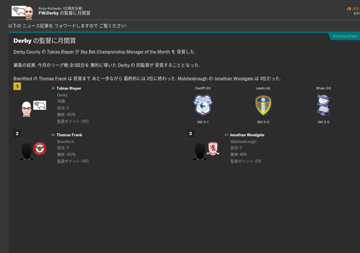 f:id:irohasesun-fm-foot:20200926192006p:plain