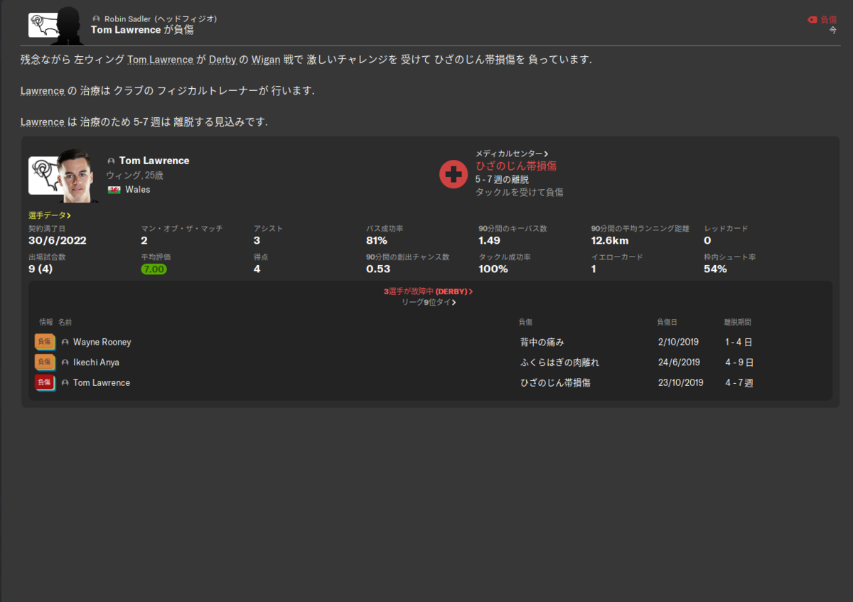 f:id:irohasesun-fm-foot:20200928013616p:plain