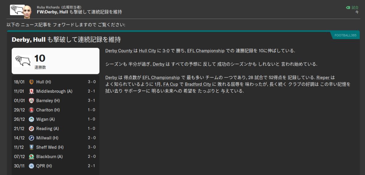 f:id:irohasesun-fm-foot:20201001192157p:plain