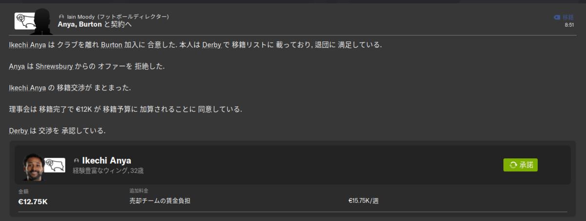 f:id:irohasesun-fm-foot:20201002185635p:plain