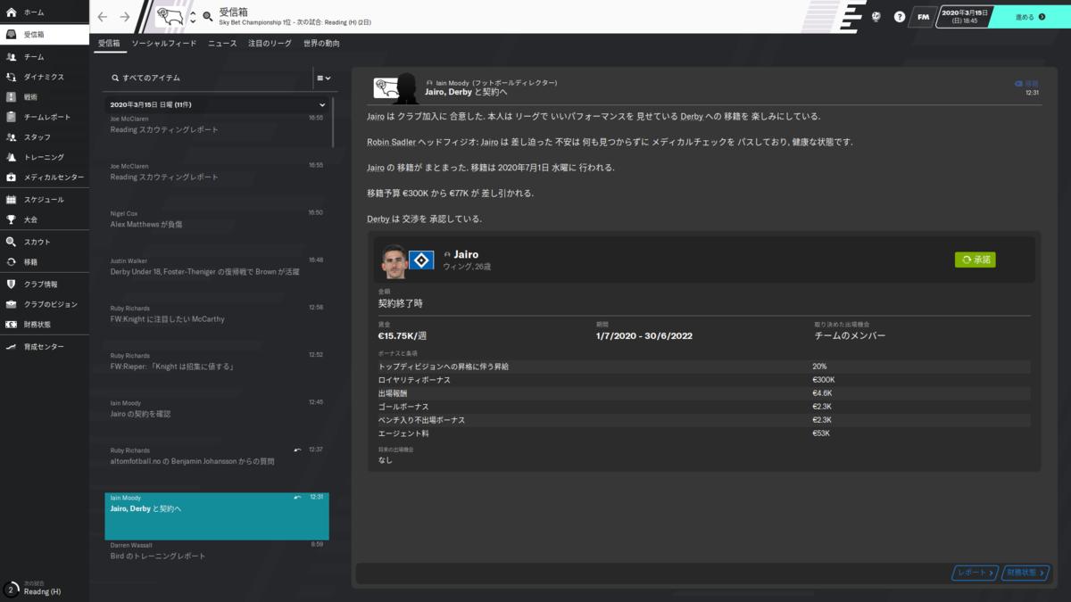 f:id:irohasesun-fm-foot:20201004030653p:plain