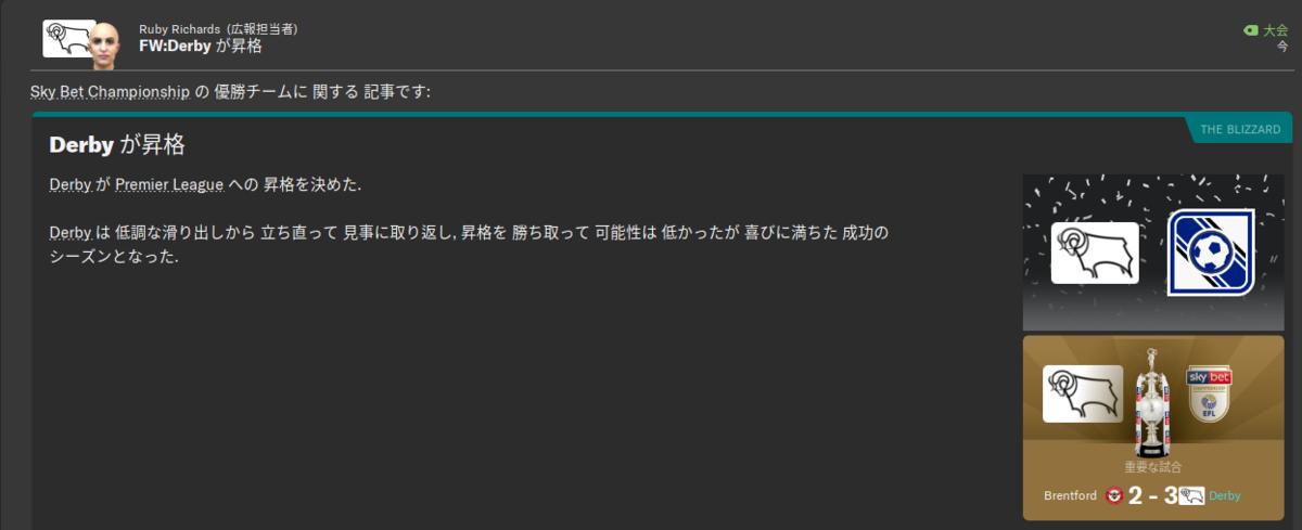 f:id:irohasesun-fm-foot:20201004150542p:plain