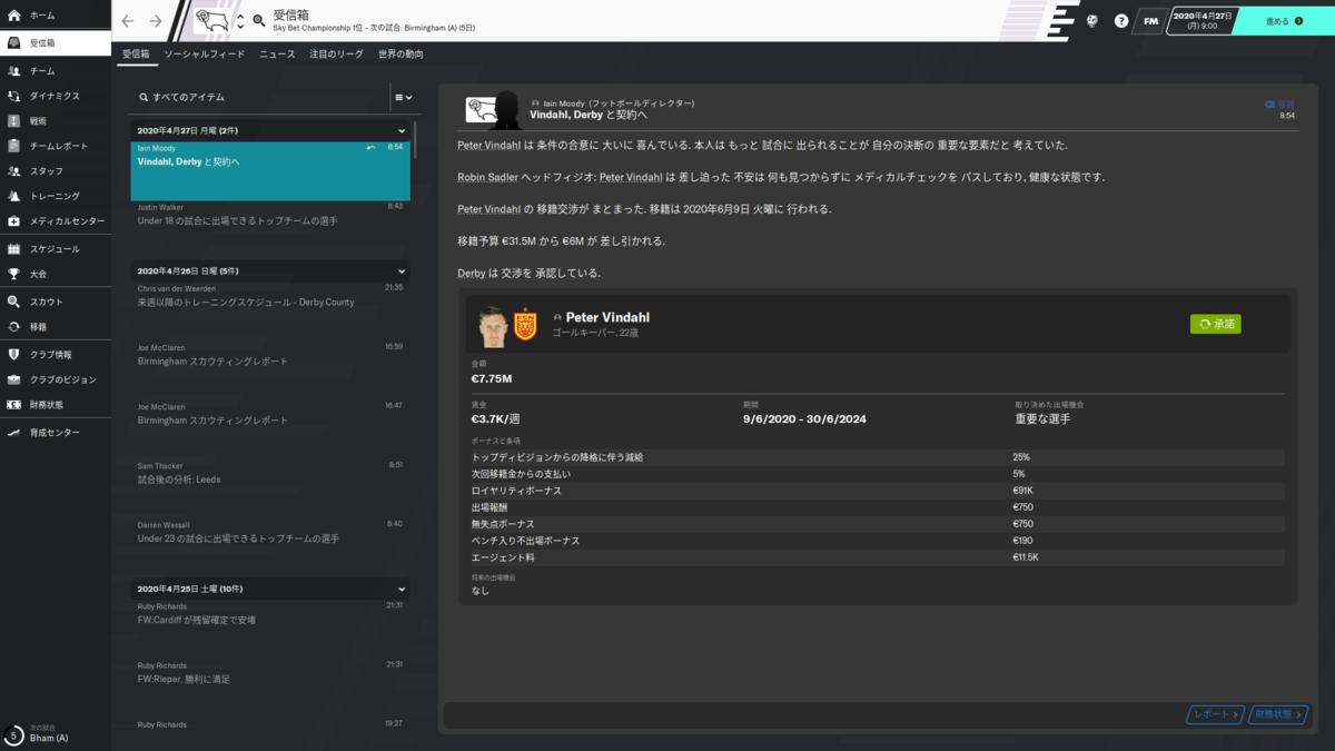 f:id:irohasesun-fm-foot:20201006002738p:plain