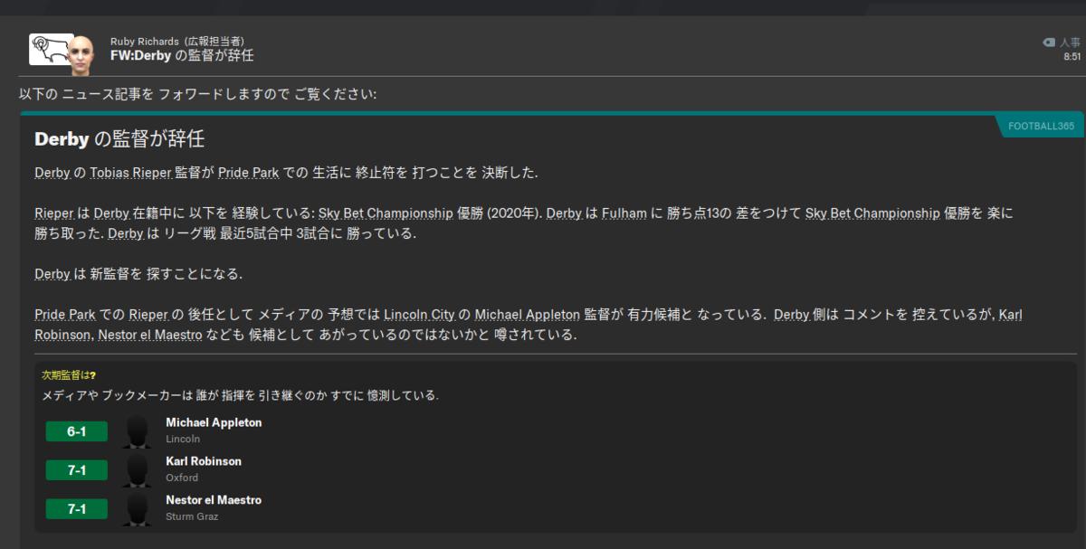 f:id:irohasesun-fm-foot:20201009165113p:plain