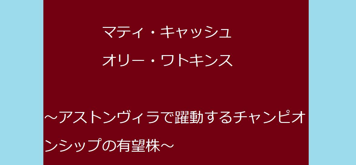 f:id:irohasesun-fm-foot:20201113163935p:plain